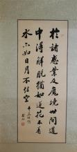 Chinese Antique Calligraphy, part of Buddism bible, Signed and Sealed Zhao Pu Chu