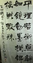 Chinese Calligraphy, Signed Zhang Hai(1941-),dated 1989