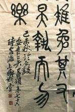 Chinese Calligraphy,signed Wu Chang Shuo(1844-1927)