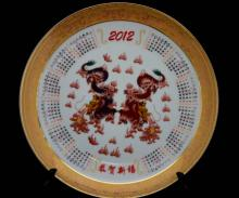 CHINESE YEAR OF THE DRAGON 2012 PORCELAIN PLATE W/STAND #48419v1