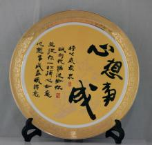 CHINESE WRITING  DESIGN PORCELAIN PLATE W/STAND #48406v1
