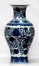 Oriental Ceramic Chinese Porcelain Vase  #52560v1