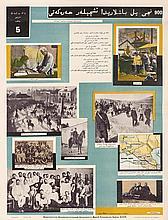 Alexandre RODTCHENKO (Saint-Pétersbourg, 1891 - Moscou, 1956)  Histoire du Parti Communiste