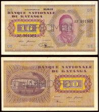 WORLD,  KATANGA,  Specimen 10 Francs ND (1960). Moise Tshombe at right Rev. Building at left. Pick 5s. about Extremely Fine.