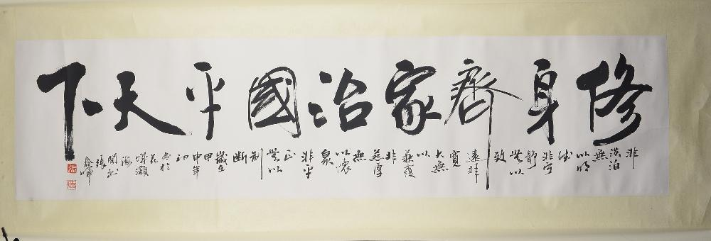 Chinese Calligraphy Chang Chun Fei (1954-)