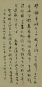 Chinese Calligraphy Script on Scroll Signed 1949