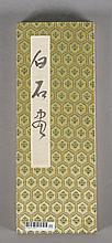 Watercolour Sketch Book Qi Baishi (1864-1957)