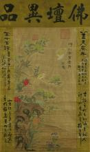 Chinese Watercolour Painting Signed Fan Kuan
