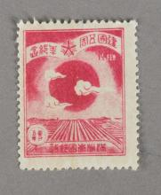 One Stamp of Manchukuo Commemorative Issue
