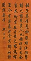 Chinese Calligraphy on Red Paper Zuo Zong Chang