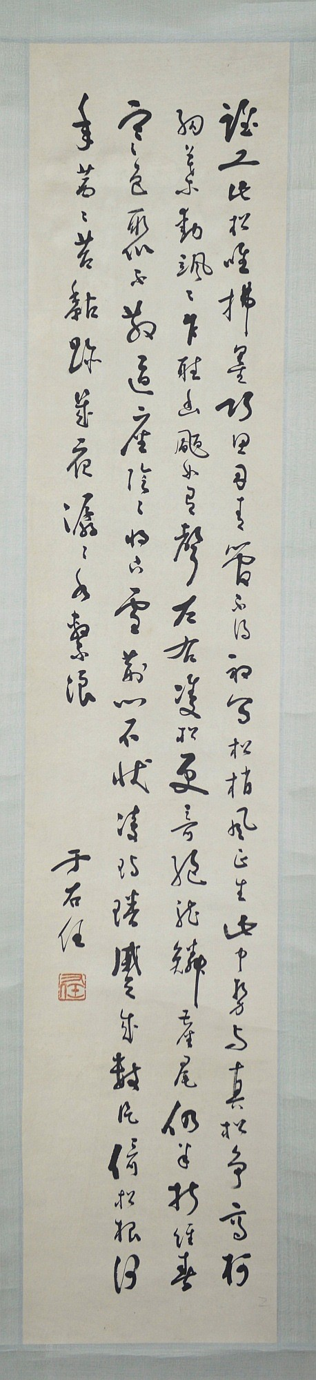 Chinese Calligraphy Signed By Yu Youren