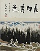 Chinese Landscape Painting Style of Wu Guan Zhong