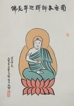 Chinese Buddha Painting Signed Feng Zi Kai