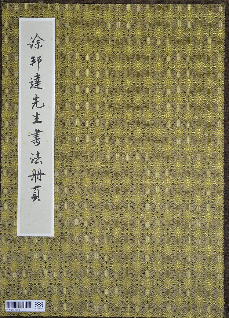 Xu Bang Da Book Of Calligraphy 23 Leaf Page