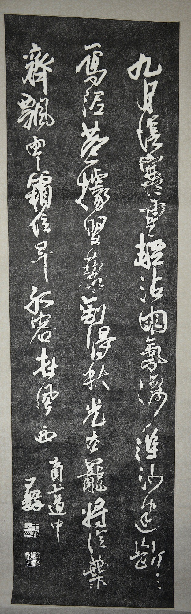 Silk Screen of Calligraphy on Paper Scroll