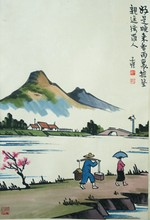 Chinese Village Scene Painting Signed Feng Zi Kai