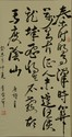 Chinese Calligraphy Signed & Sealed Li Xue Qin