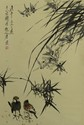 Chinese Painting of Flower & Bird Signed & Sealed