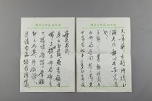 Chinese Calligraphy on Paper Signed Qian Zhong Shu