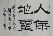 Chinese Calligraphy Signed Liu Bingsen