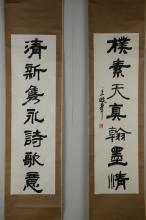 Pair of Chinese Calligraphy Signed Wang Xia Jun