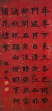 Chinese Calligraphy on Red Paper Liang Qi Chao