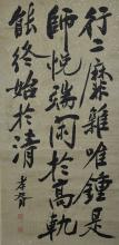 Chinese Script Calligraphy on Paper Signed