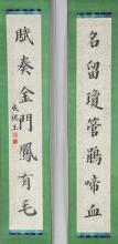Chinese Calligraphy Pair Signed Cheng Qin Wang