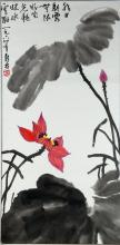 Chinese Lotus Painting Pan Tian Shou 1964