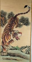 Chinese Tiger Painting Signed & Sealed