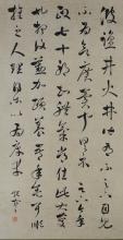 Rare Chinese Calligraphy Zhang Jian (1853-1926)