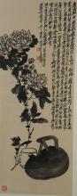 Chinese Ink Painting Signed Wu Chang Shao
