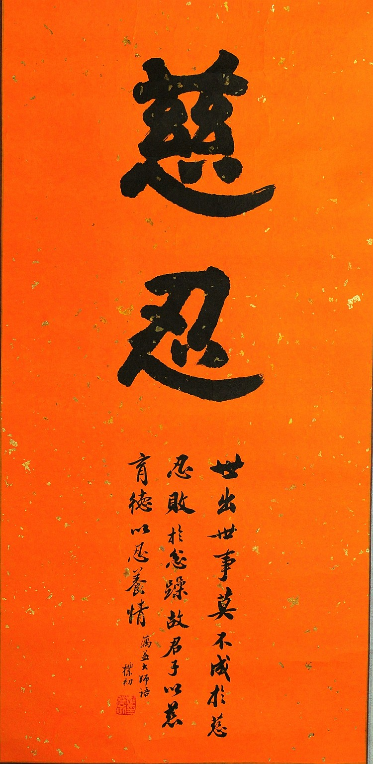 Chinese Calligraphy Signed and Seal by Zhao Pu Zhu