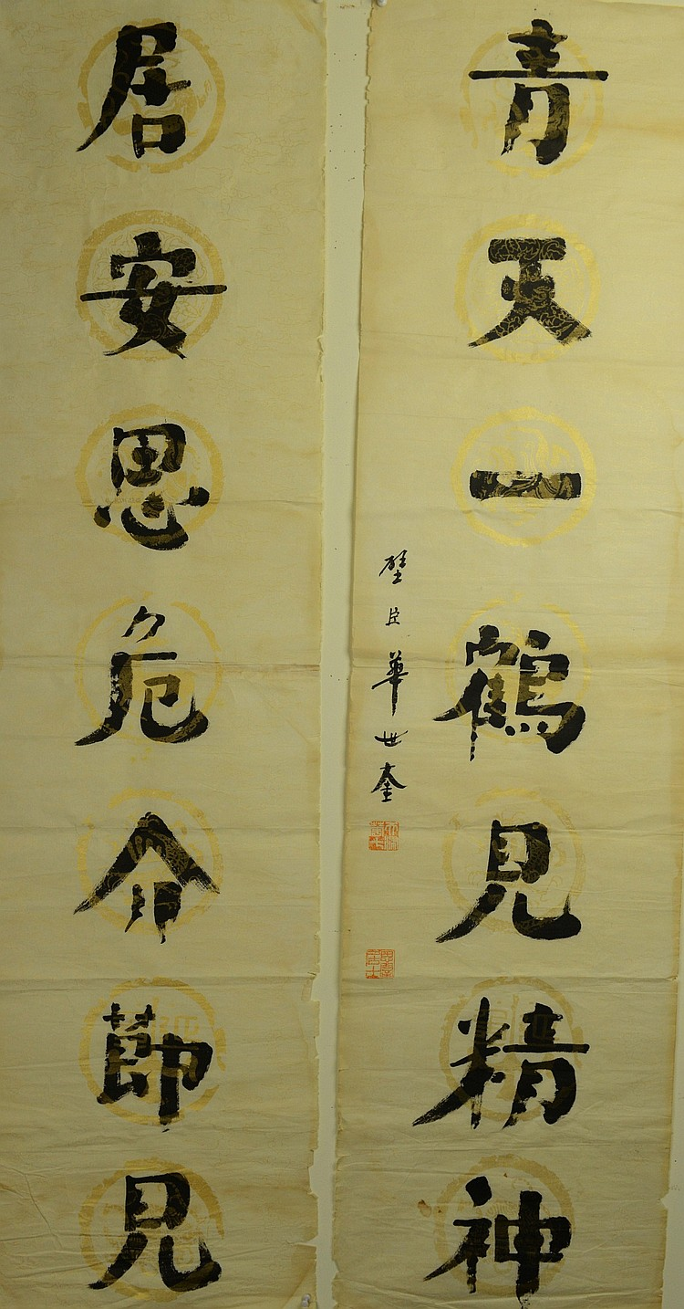 Pair of Chinese Calligraphy Artist Hua Shi Que