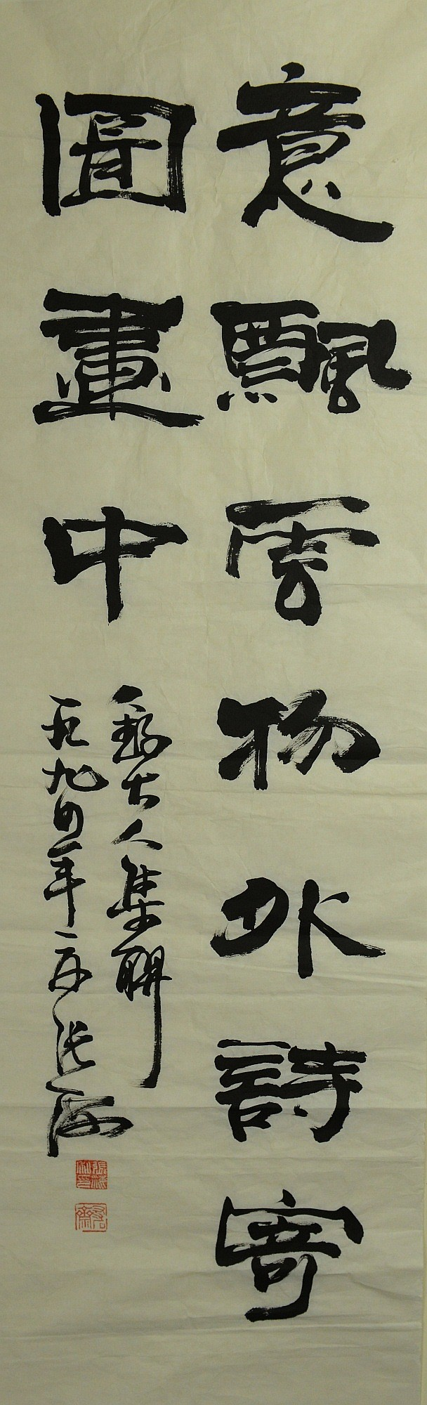 Chinese Calligraphy on Paper Zhang Hui