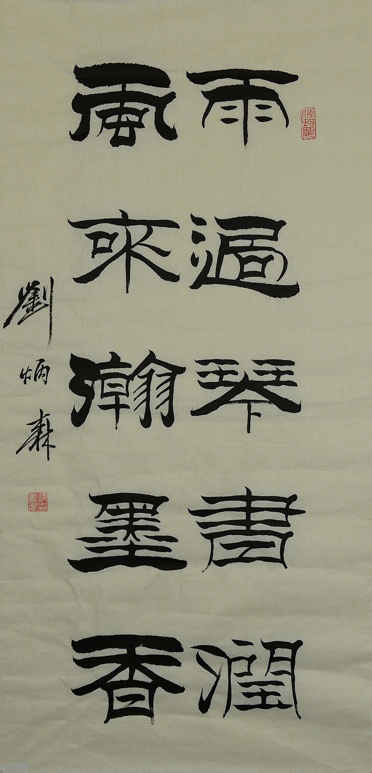Chinese Calligraphy on Paper Signed Liu Bing Ma