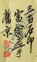 Chinese Watercolour on Paper Scroll Signed &Sealed