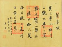 Chinese Calligraphy on Paper Signed Shi Ann