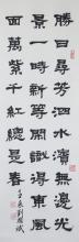 Chinese Calligraphy Scroll Liu Guo Bin 1955-