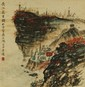 Modern Landscape Painting Signed Qian Song Yan