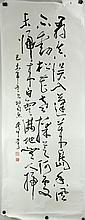 Chinese Calligraphy Paper Wu Zhongqi 1907-2006