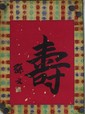 Longevity Calligraphy Signed Sun Wen on Fabric