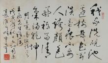 Chinese Calligraphy Signed Wu Zhongqi 1907-2006