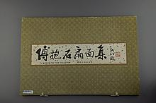 Fu Baoshi 1904-1965 Fan Face Collection Book 1989