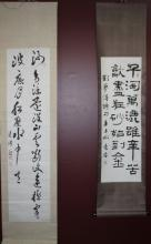 Four Various Chinese Scrolls,