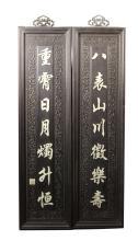 Pair of Chinese Hardwood Screens