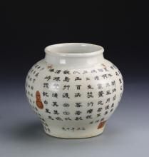 Chinese Porcelain Jar with Calligraphy