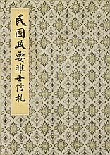 Chinese Album of Letters From Republic Notables