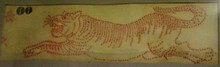 Authentic Japanese Senninbari TIGER BELT of a Thousand Stitches Framed in Glass
