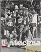 Olympics 1980 Mockba (Moscow) 7 piece poster set.